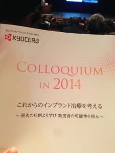 院長が京セラ講演会「コロキウム」に参加しました