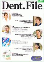 院長の記事が歯科情報誌に掲載されました