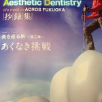 日本審美歯科協会30周年記念大会にてポスター発表を行いました