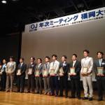 OJミーティング福岡大会にて発表を行いました