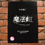 ライブ!in 名古屋♪