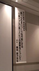 歯科医師の懸樋と増井がWDC総会で発表をしました