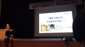 子供の咬合を考える会 講演会に参加しました。
