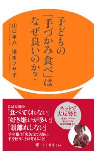 藤井ちゃん家の離乳食