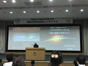 関西大学総合情報学部創設25周年シンポジウムに参加致しました