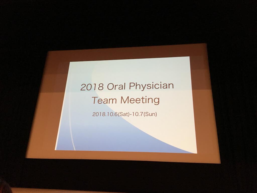 オーラルフィジシャンチームミーティング2018に参加致しました