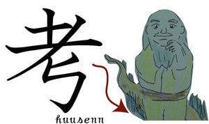来年の漢字