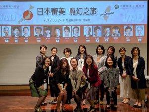 日本審美歯科協会 第34回総会に出席しました