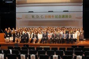 WDC10周年記念講演会