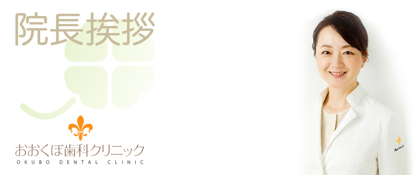 京都市左京区 おおくぼ歯科クリニック大久保恵子院長挨拶