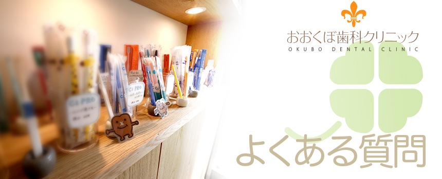 京都市左京区 おおくぼ歯科クリニックのよくある質問について