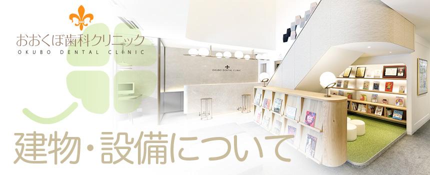京都市左京区 おおくぼ歯科クリニック 建物・設備について