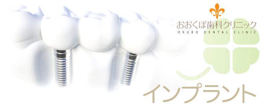 京都市左京区 おおくぼ歯科クリニックのインプラント