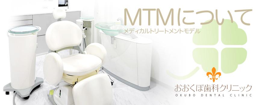 京都市左京区 おおくぼ歯科クリニックのMTM