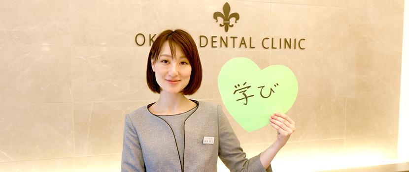 京都市左京区 おおくぼ歯科クリニック診療理念