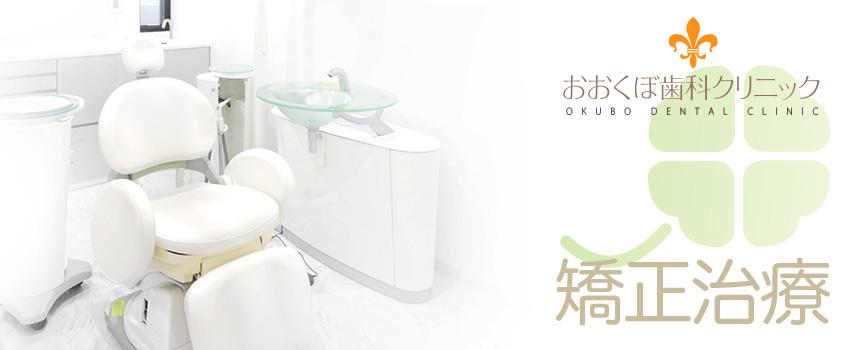 京都市左京区 おおくぼ歯科クリニックの矯正歯科