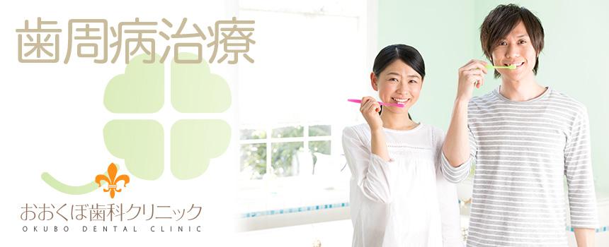 京都市左京区 おおくぼ歯科クリニックの歯周病治療