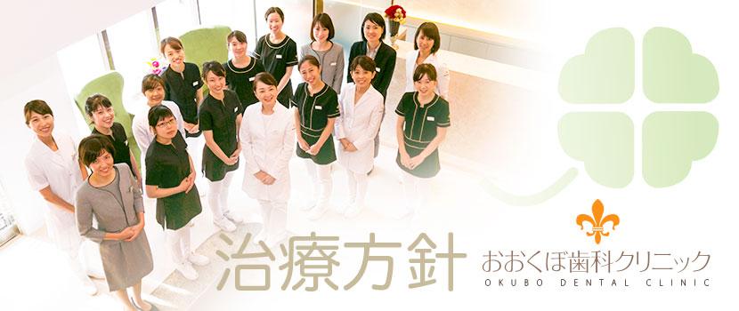 京都市左京区 おおくぼ歯科クリニックの治療方針