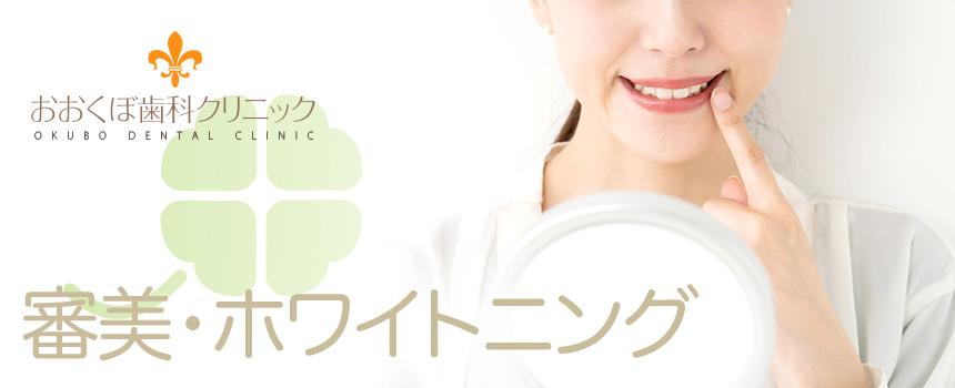京都市左京区 おおくぼ歯科クリニックの審美治療・ホワイトニング