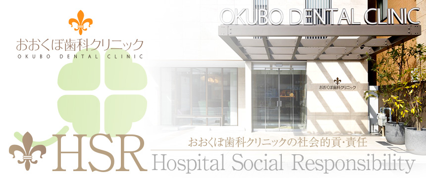 京都市左京区 おおくぼ歯科クリニックのHSR-クリニック地域貢献活動