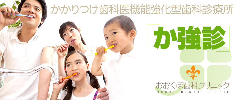 おおくぼ歯科クリニックはかかりつけ歯科医機能強化型歯科診療所