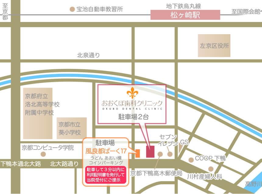 おおくぼ歯科クリニック 左京区へのアクセス地図